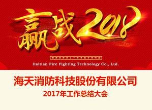 """大奖娱乐_""""赢战2018""""-海天消防2017年度总结大会在玉京温泉酒店隆重召开"""