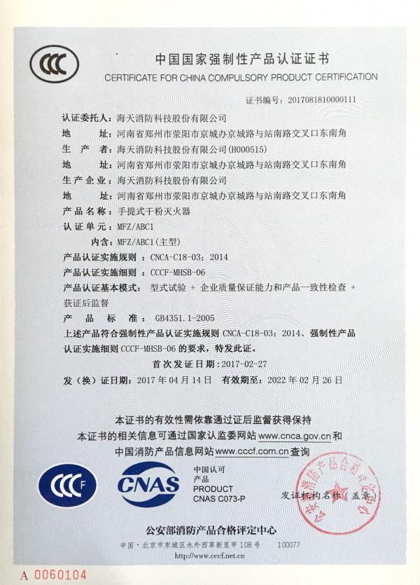 大奖娱乐_车用大奖娱乐88pt88开户产品国家强制性认证证书(3C证书).jpg