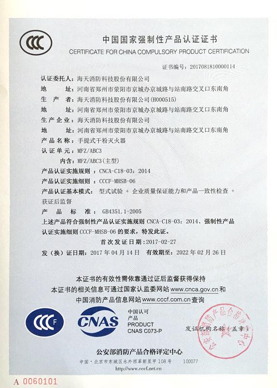 大奖娱乐_3kg手提式干粉大奖娱乐88pt88开户国家产品强制性认证证书(3C证书)_副本.jpg